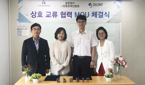 MOU 한중문예진흥원