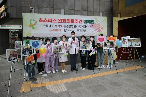 온종합병원은 지난 10일 병동로비와 정문 앞에서 '아름다운 동행 온종합병원이 함께 합니다' 라는 주제로 2020년 호스피스 완화의료주간 캠페인을 실시했다.