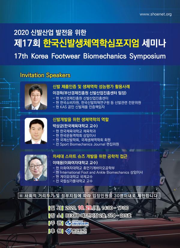 신발산업진흥센터가 진행하는 '제17회 한국신발생체역학심포지엄 세미나' 안내 포스터. (신발산업진흥센터 제공)