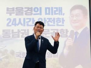 """송영길, """"가덕도 신공항이 동남권 먹여살릴 것"""""""