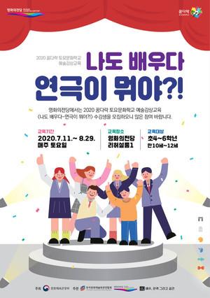 """""""부산 초등학생, 매주 토요일 연극으로 놀자!"""""""